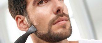 как отрастить бороду если ее нет