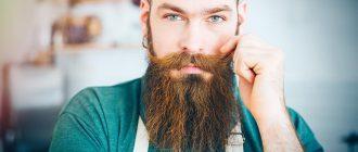 стоит ли отращивать бороду в 2021 году